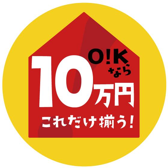 (日本語) [2020/2/4]10万円でこれだけ揃う!