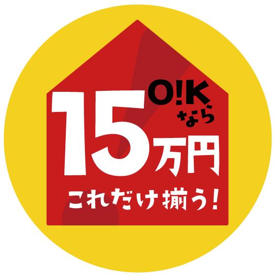 (日本語) [2020/2/4]15万円でこれだけ揃う!