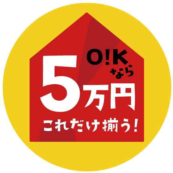 (日本語) [2020/2/4]5万円でこれだけ揃う!