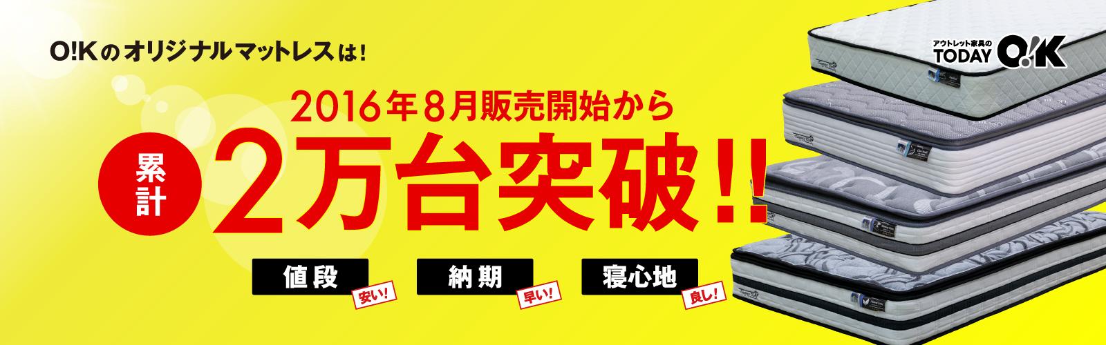TODAY O!Kオリジナルマットレス累計販売台数2万台突破!