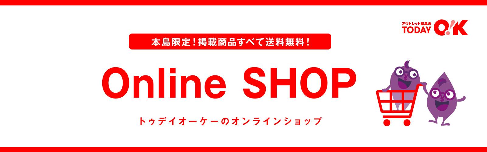 TODAY O!Kオンラインショップ